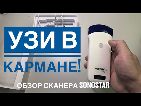 Распаковка и краткий обзор компактного ультразвукового сканера Sonostar Wireless ultrasound