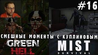 СМЕШНЫЕ МОМЕНТЫ С КУПЛИНОВЫМ #16 - Green Hell & Mist Survival (СМЕШНАЯ НАРЕЗКА; СМЕШНЫЕ МОМЕНТЫ)