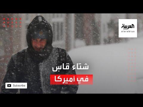 العرب اليوم - شاهد: عاصفة ثلجية قوية تضرب الساحل الشرقي لأميركا