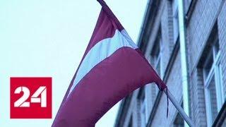 Партию .Согласие. в Латвии поддержали 20% избирателей - Россия 24