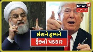 દુનિયાને તબાહ કરનાર યુદ્ધના ભણકારા, Iranએ Trumpને ફેંક્યો પડકાર