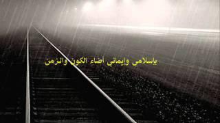 أنشودة بإسلامي وإيماني للمنشد سمير البشيري. تحميل MP3