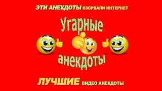 «Лучшие анекдоты из России». Выпуск № 14 - В ресторане