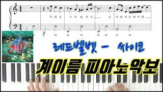 Red Velvet (레드벨벳) - Psycho 싸이코 [ 계이름 ] 피아노악보 | 피아노연주