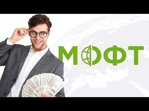 Международное объединение Форекс трейдеров (МОФТ) - ПРЕЗЕНТАЦИЯ