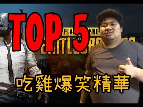 【統神】吃雞爆笑合輯TOP5 by蔡播
