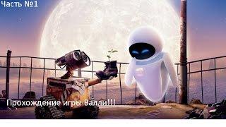 WALL-E !!! Прохождение. №1