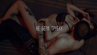 СМЕТАНА band - НЕ БЕРИ ТРУБКУ