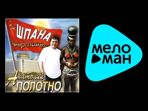 АНАТОЛИЙ ПОЛОТНО - ШПАНА ФАРТОВАЯ / ANATOLII POLOTNO - SHPANA FARTOVAYA