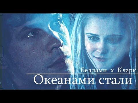 Bellamy & Clarke ll Океанами стали [Bellark]