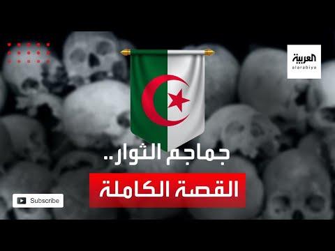 العرب اليوم - شاهد: قصة جماجم ثوار الجزائر
