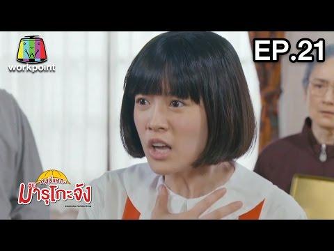 หนูนี่แหละมารุโกะจัง  |  EP. 21 | พ่อแม่จะหย่ากัน