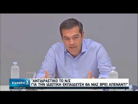 Αλ. Τσίπρας στο ισπανικό Πρακτορείο Ειδήσεων : Η ΝΔ εξυπηρετεί τα συμφέροντα της ελίτ |08/07/20| ΕΡΤ