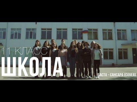 Выпускной клип -Сансара [2018] [COVER БАСТА - САНСАРА].