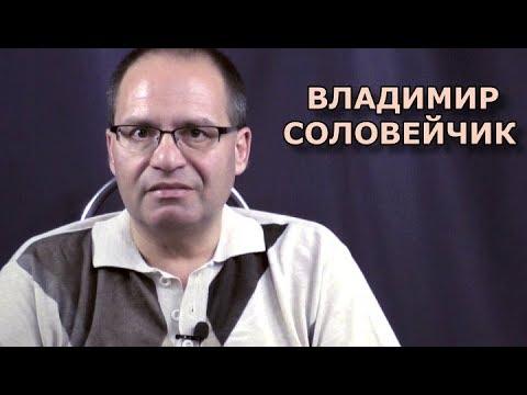№3 | Рассказы о белом терроре | Владимир Соловейчик