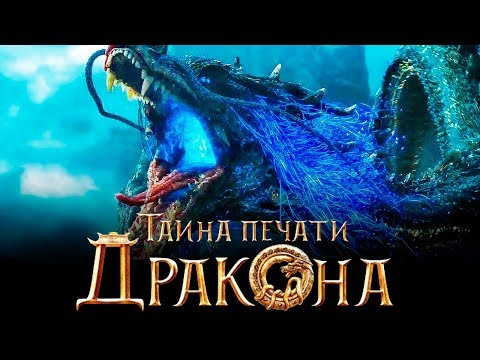 Тайна печати дракона Обзор / Трейлер 2 на русском
