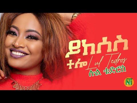 Nati TV - Lul Tedros l Yikeses telo {ይከሰስ ተሎ} - New Eritrean Tigrigna Music 2021 [Official Video]