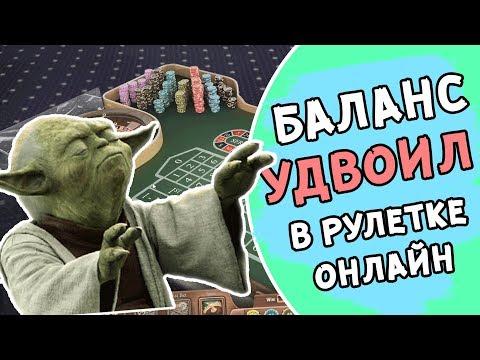Удвоил баланс! Играю в онлайн рулетку в казино