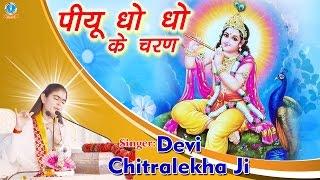 Piyun Dho Dho ke Charan Beautiful Krishna Bhajan Devotional Song
