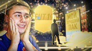 МОЙ ЛУЧШИЙ ПАК FIFA 19 I ПОВЕЗЛО ЗА СБЧ НА АЗАРА!