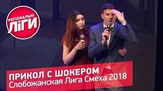 Прикол  с ШОКером - Слобожанская Лига Смеха 2018