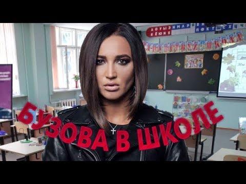 ШОК!! ОЛЬГА БУЗОВА В РОССИЙСКОЙ ШКОЛЕ!!!