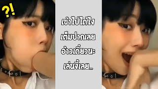 เต็มปากเต็มคำไหม นั้นเธออมเข้าได้ทั้งมือเลยหรอ!!... #รวมคลิปฮาพากย์ไทย