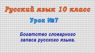 Русский язык 10 класс Урок 7