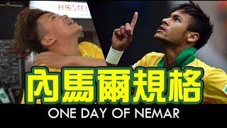 內馬爾的一天 nemar rolls │WACKYBOYS│反骨│fifa世足規格