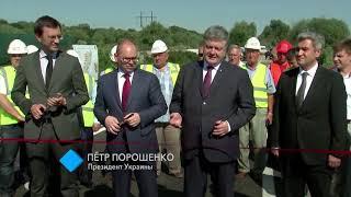 "Пётр Порошенко открыл мост на трассе ""Одесса - Рени"" в Паланке"