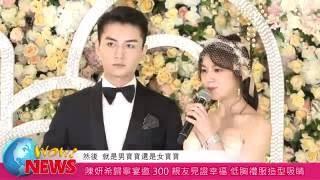 20160721 陳妍希歸寧宴邀300親友見證幸福 低胸禮服造型吸睛