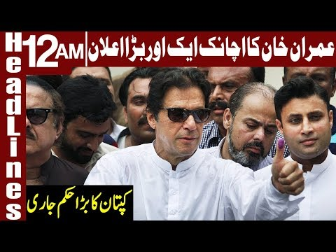 PM Imran Khan Announced a Fiery Decision | Headlines 12 AM | 24 February 2019 | Express News