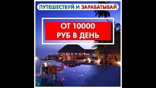 Заработок в интернете без вложений от 10000 рублей в день за счёт туроператоров