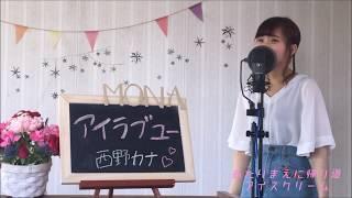 西野カナ/アイラブユーcoverfull歌詞付き映画「となりの怪物くん」主題歌