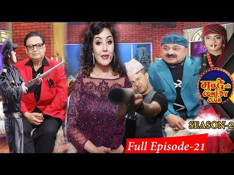 Mundre ko comedy club season 2 episode 21 Siva Hari Poudyal, Manoj Acharya