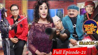 Mundre ko comedy club season 2 episode 20 Siva Hari Poudyal, Manoj Acharya