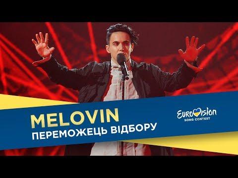 Melovin представит Украину на Евровидении