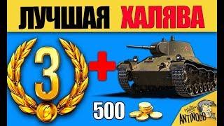 ИМБА Т-127, 3 ДНЯ ПРЕМА И 500 ГОЛДЫ НА ХАЛЯВУ!! Подарок на 8 марта?