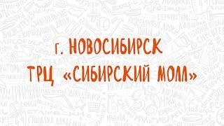 Праздничное открытие Галамарт в г. Новосибирск, ТЦ «Сибирский Молл»