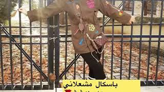 مازيكا باسكال مشعلاني .. رح موت تشوفك من ألبوم #حبي_مش_حكي تحميل MP3