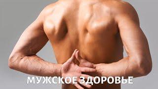 На приеме у доктора Бубновского. Мужское здоровье | Телеканал «Доктор»