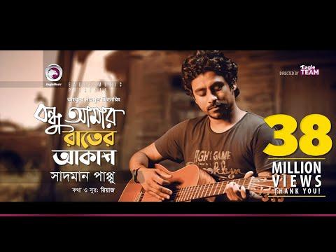 Sadman Pappu | Bondhu Amar Rater Akash | বন্ধু আমার রাতের আকাশ | Bengali Song | 2018