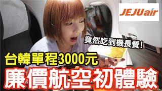 【Kiki】台韓單程3000元!廉價航空初體驗「居然吃到機長餐」!?