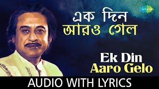 Ek Din Aaro Gelo with lyrics   Kishore Kumar   Bedonar