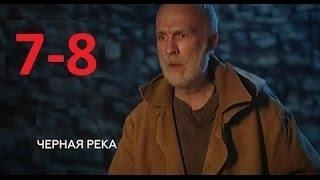 Черная река фильм 2015  7 8 серия боевики триллеры русские 2015 новинки Russkoe kino