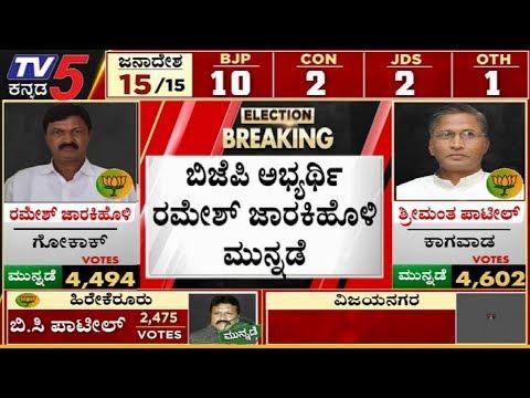 ಗೋಕಾಕ್ನಲ್ಲಿ ರಮೇಶ್ ಜಾರಕಿಹೊಳಿ ಮುನ್ನಡೆ | Ramesh Jarkiholi | Gokak By Election Result | TV5 Kannada