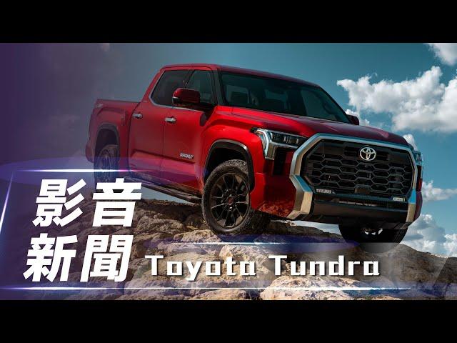 【影音新聞】Toyota Tundra|TSS 2.5、多項新科技上身 第三代正式登場!【7Car小七車觀點】
