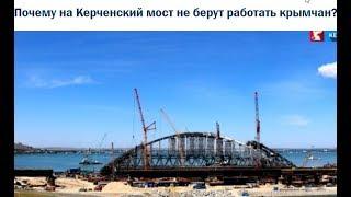 Почему на Керченский мост не берут крымчан