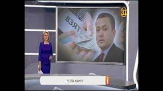 Арестован руководитель управления Департамента госдоходов Павлодарской области