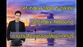 set index อังคาร 5 ตค. NER, PJW, CPW, XO, TACC, INGRS, III, ESSO, AIT, TFG, TTB